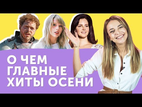 ТОП-10 ЛУЧШИХ ПЕСЕН ОСЕНИ: Taylor Swift, Lana Del Rey, Post Malone и др.