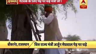 When minister Arjun Ram Meghwal climbed a tree to make a call
