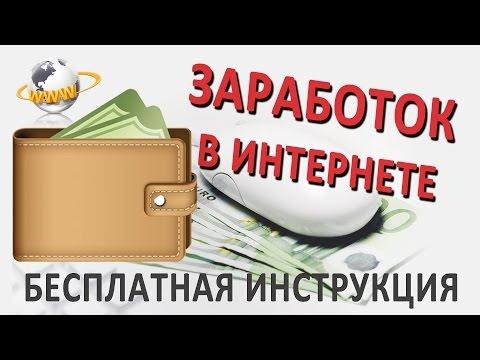 Новый вид заработка без вложений. 5 € в день.из YouTube · Длительность: 12 мин39 с