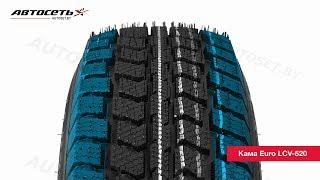 Обзор зимней шины Кама Euro LCV-520 ● Автосеть ●