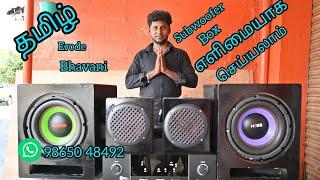 🔥தமிழ் 5.1 Home Theater Subwoofer Box - Basics in Tamil 🔥 Siva Audio's bhavani