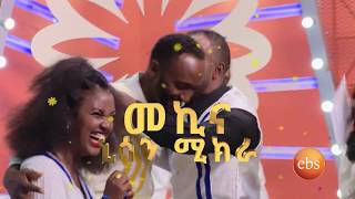 የቤተሠብ ጨዋታ አሰራር /Inside the making of the EBS  episode of 'Yebeteseb Chewata'