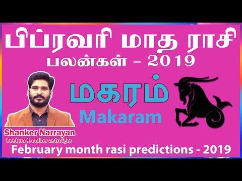 February month rasi palan 2019  makaram