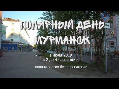 Постапокалипсис. Полярный день.  Мурманск. Полная версия.