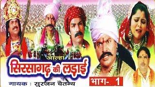 सिरसागढ़ की लड़ाई भाग 1 || Sirsagarh Ki Ladai Vol 1 || Surjan Chaitanya ॥ आल्हा rathor cassette new
