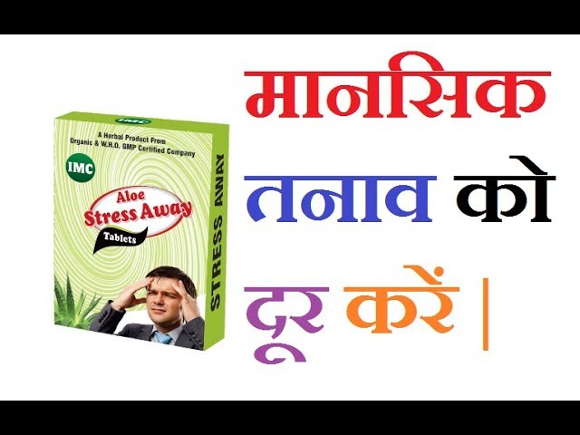 STRESS AWAY TAB (?????? ???? ?? ????? ??? ???? )ALL  MEDICAL STORES Are INVITED(9102864580)