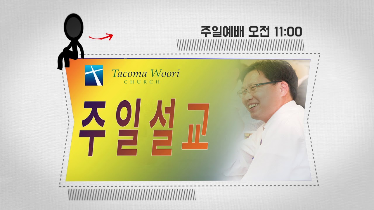 타코마 우리교회 (Tacoma Woori Church) 2020 홍보영상