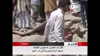 طائرات العدوان السعودي تقصف مسجداً أثرياً وضريحاً في دار الحيد