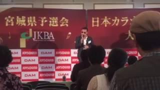 宮城県カラオケ大会 Atsushi