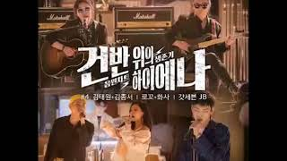 (SINGLE) Loco, Hwasa (Mamamoo), JB (GOT7), Kim Jong Seo, Kim Tae Won – Hyenas on the Keyboard Part.4