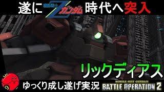 『バトオペ2』リックディアス!遂にゼータ世代へ突入【機動戦士ガンダムバトルオペレーション2】ゆっくり実況『Gundam Battle Operation 2』GBO2