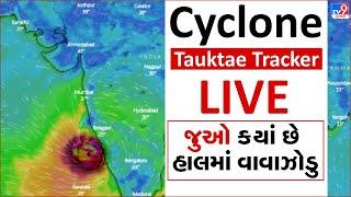 Cyclone Tauktae LIVE Tracker  જુઓ ક્યાં છે હાલમાં વાવાઝોડુ | Tv9GujaratiNews