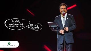 راشد الماجد - ياناسينا (مهرجان دبي للتسوق 25) | 2020