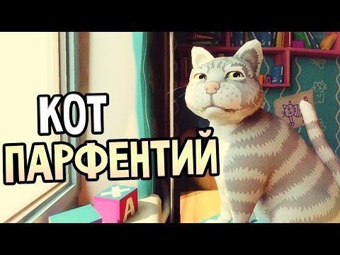 The Cat! Porfirios Adventure — СИМУЛЯТОР КОТА ПАРФЕНТИЯ!