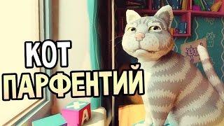The Cat! Porfirio's Adventure — СИМУЛЯТОР КОТА ПАРФЕНТИЯ!
