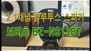 2.1채널 블루투스 스피커 추천 브리츠 BZ-NS13B…
