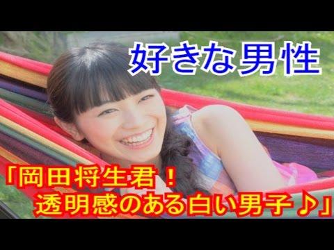 【好きな男性】miwa「岡田将生君!透明感のある白い男子♪」