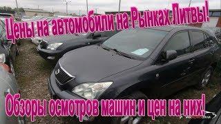 Большой обзор цен на авто в Литве! Поиск машин их осмотры состояния - Пригон из Литвы