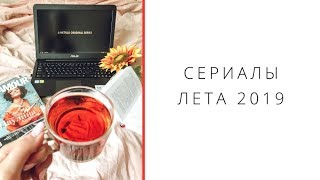 СЕРИАЛЫ ЛЕТА 2019