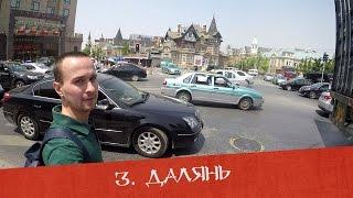 Далянь(Далянь, как и Шеньян, находится в провинции Ляонин. Но на Шеньян он совершенно не похож - повлияли русские..., 2016-07-30T14:50:00.000Z)