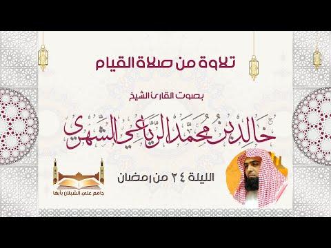 صلاة القيام ليلة 24 رمضان 1440 هـ .. للشيخ / خالد الرياعي .