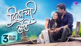 Dilachi Hori | Official Song | Sunny Phadke | Bunny | Prashant Nakti & Sonali S. | Varunraj Kalas