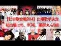 【紅白歌合戦2014】出場歌手決定 初出場はV6、HKT48、薬師丸ら5組