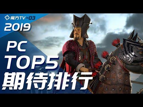 【魔方tv】#3-2019年PC前五最佳期待游戏排行 Mp3