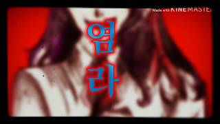 [일러스트] Kama × 「염라」 × (한글자막)설참