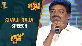 Sivaji Raja Speech | Jogendra Yuvagarjana | Nene Raju Nene Mantri Movie | Rana | Kajal Aggarwal