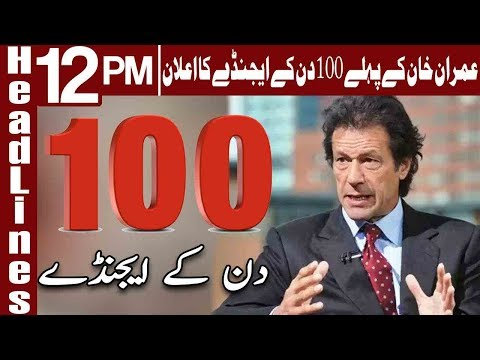 Imran To Unveil PTI's 100-Day Plan - Headlines 12 PM - 20 May 2018 - Express News