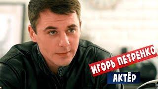 Игорь Петренко личная жизнь/ шпионский триллер Спящие/ звезды сериалов