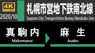 【車窓】札幌タイヤ地下鉄南北線全区間(真駒内→麻生)深夜走行