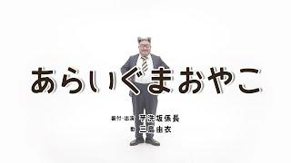 「あらいぐまおやこ」 振付・出演 芋洗坂係長 作詞・作曲 三島由衣 編曲...