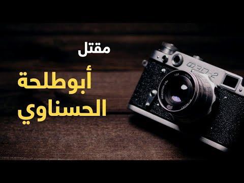 من هو أبو طلحة الحسناوي؟  - نشر قبل 1 ساعة