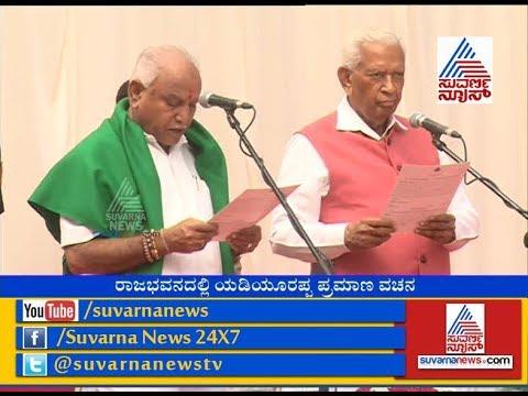 BS Yeddyurappa Sworn In As Chief Minister Of Karnataka | ಸಿಎಂ ಆಗಿ ಯಡಿಯೂರಪ್ಪ ಪ್ರಮಾಣ ವಚನ