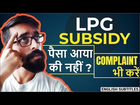 How to Check LPG subsidy status online in 3 MINUTES
