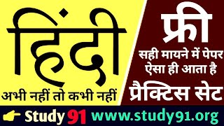 हिंदी का टेस्ट | hindi practice set | hindi practice with nitin sir | practice91 | study91 |91 hindi