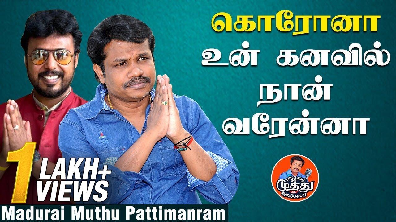 கொரோனா உன் கனவில் நான் வரேன்னா | Aadhavan | Madurai Muthu | Tamil Pattimanram | Part 2