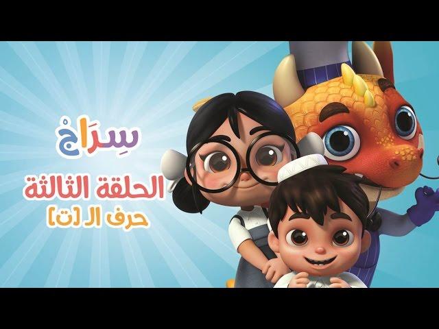 كارتون سراج - الحلقة الثالثة (حرف التاء) | (Siraj Cartoon - Episode 3 (Arabic Letters
