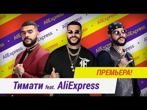 Тимати feat. AliExpress