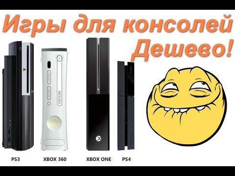 Как покупать игры для Xbox One за половину стоимости или делиться играми с друзьями официально!