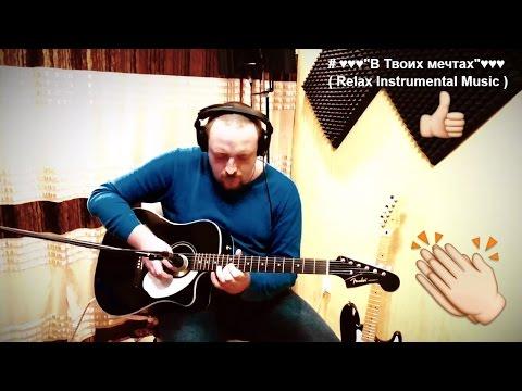 """♥♥♥""""В Твоих мечтах""""♥♥♥ ( Relax Instrumental Music ) Приятного прослушивания Друзья !!!"""
