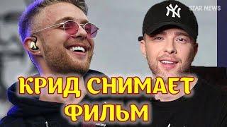 Егор Крид снимает фильм - ужастик. Новости от STAR NEWS