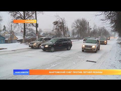 Мартовский снег против