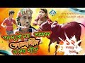 Bangla Comedy Vadaima Ekhon Korbanir Gorur Haate