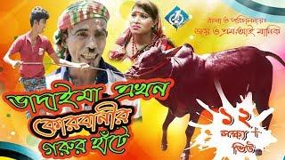 Bangla Comedy | Vadaima Ekhon Korbanir Gorur Haate  | ভাদাইমা এখন কোরবানির হাঁটে