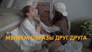 76 ДЕЛАЕМ МАКИЯЖ ИЗ ТИКТОКА