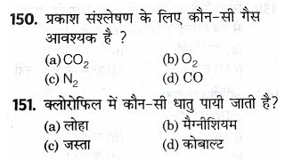 Top 40 science questions for railway group d, loco pilot, technician, up police, ssc, lekhpal, vdo