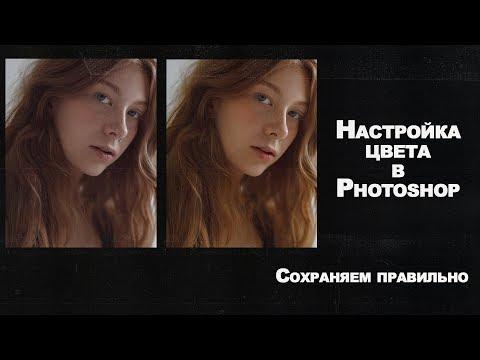 Как настроить цвета в Photoshop / экспорт фотографий